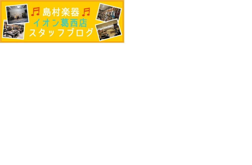 f:id:shima_c_kasai:20161009121534j:plain