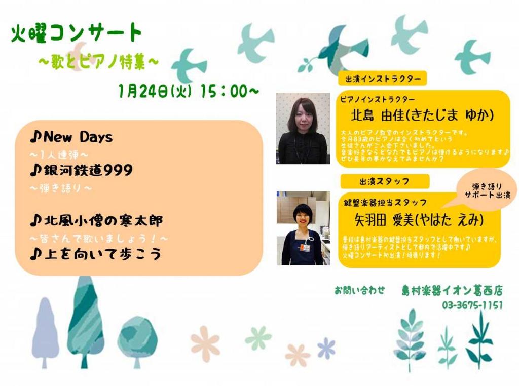 f:id:shima_c_kasai:20170123201256j:plain