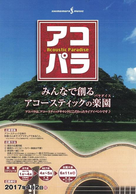 f:id:shima_c_kasai:20170224144744j:plain