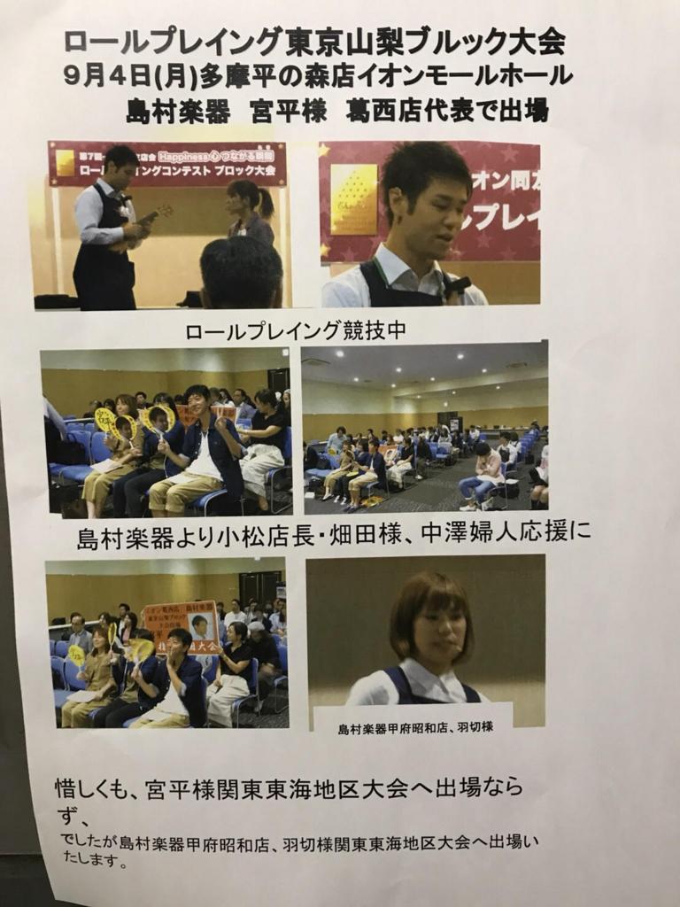 f:id:shima_c_kasai:20171230194017j:plain