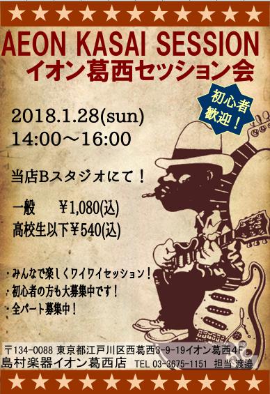 f:id:shima_c_kasai:20180103175149p:plain