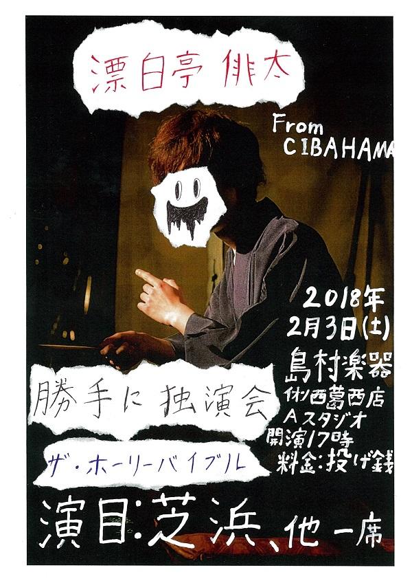 f:id:shima_c_kasai:20180120124259j:plain