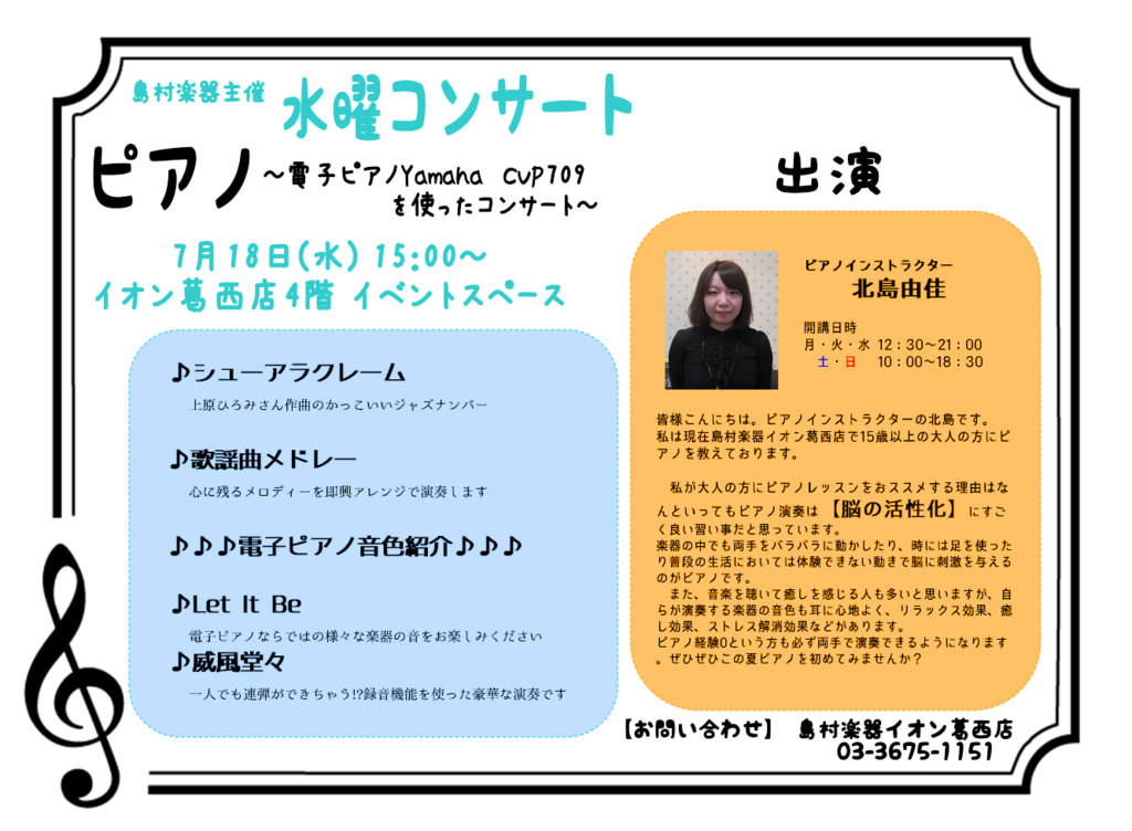 f:id:shima_c_kasai:20180716201457p:plain