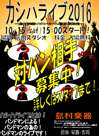 f:id:shima_c_kashihara:20161010212048p:plain