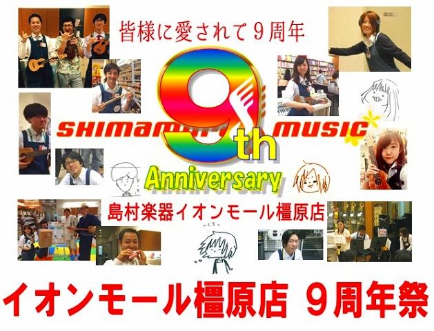 f:id:shima_c_kashihara:20161110201020j:plain