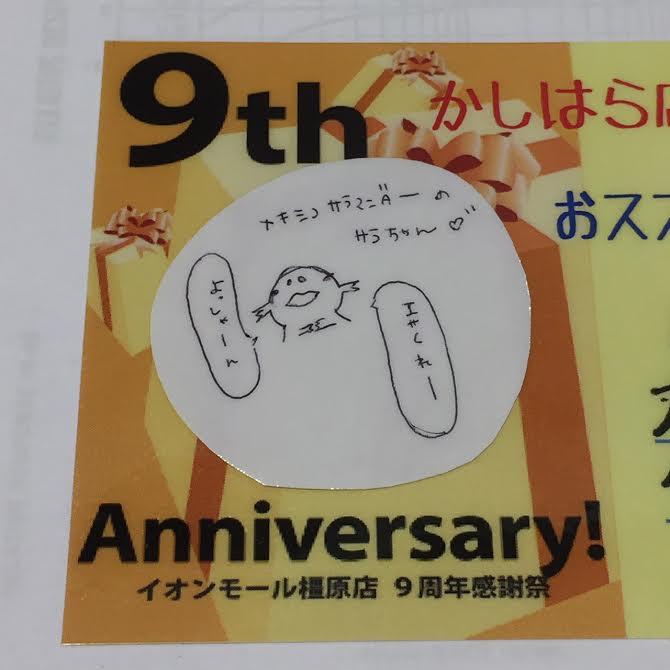 f:id:shima_c_kashihara:20161111222355j:plain