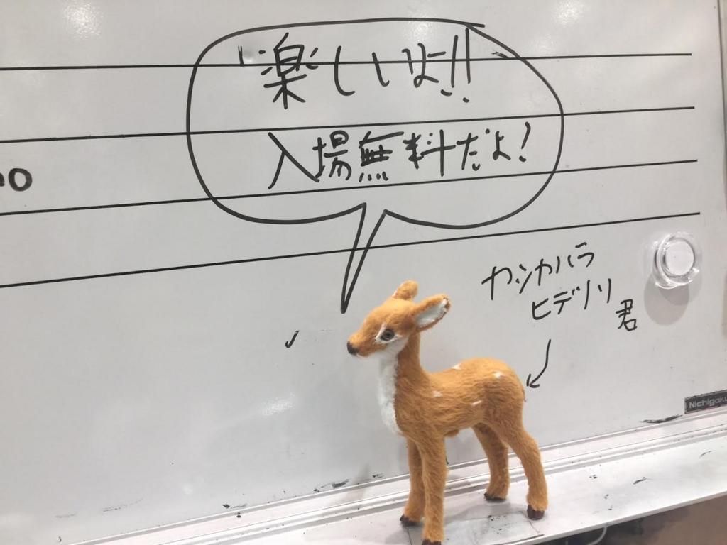 f:id:shima_c_kashihara:20170218101010j:plain