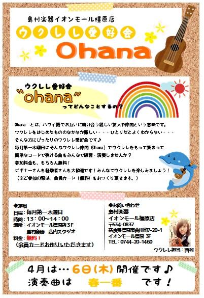 f:id:shima_c_kashihara:20170324180057j:plain