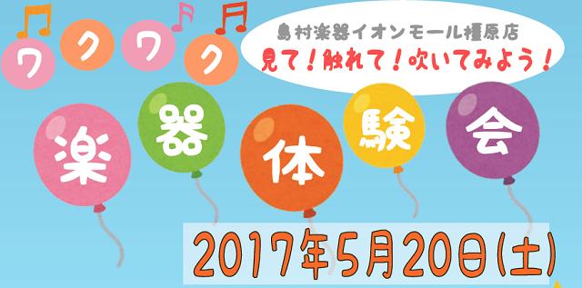 f:id:shima_c_kashihara:20170516192015p:plain