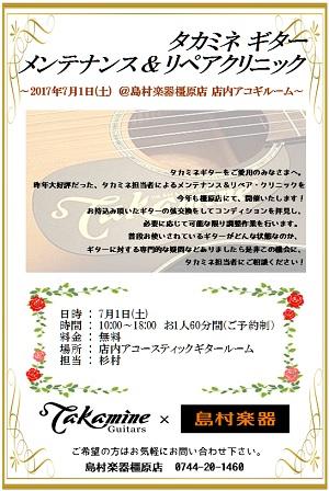 f:id:shima_c_kashihara:20170618210533j:plain
