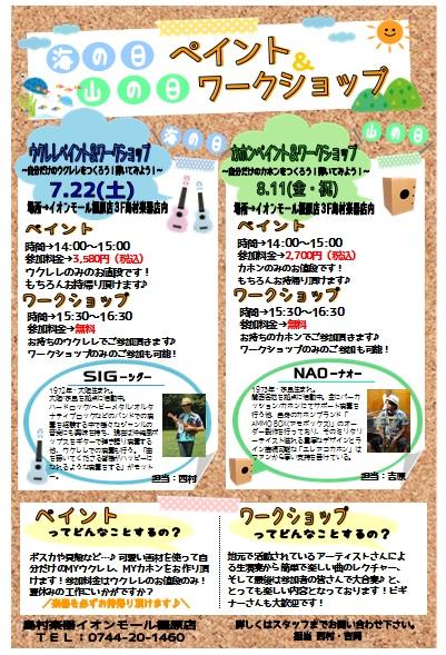 f:id:shima_c_kashihara:20170630161947j:plain