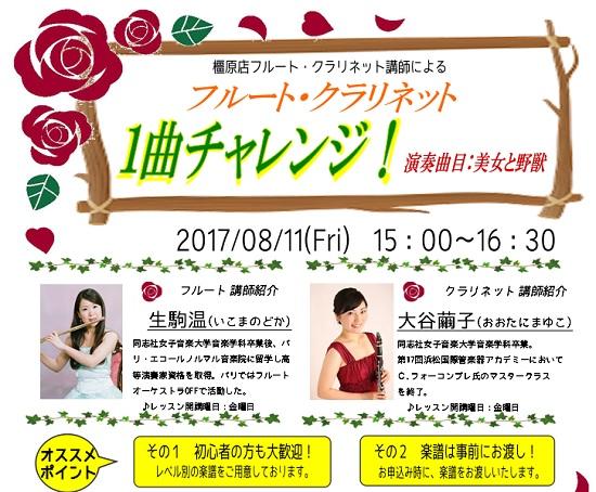 f:id:shima_c_kashihara:20170707173429j:plain