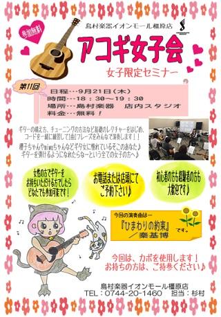 f:id:shima_c_kashihara:20170713133403j:plain