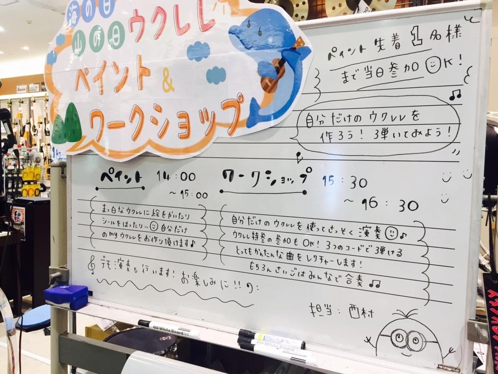 f:id:shima_c_kashihara:20170728131539j:plain