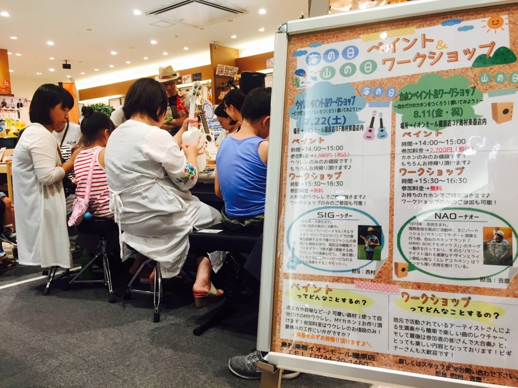 f:id:shima_c_kashihara:20170728131655j:plain