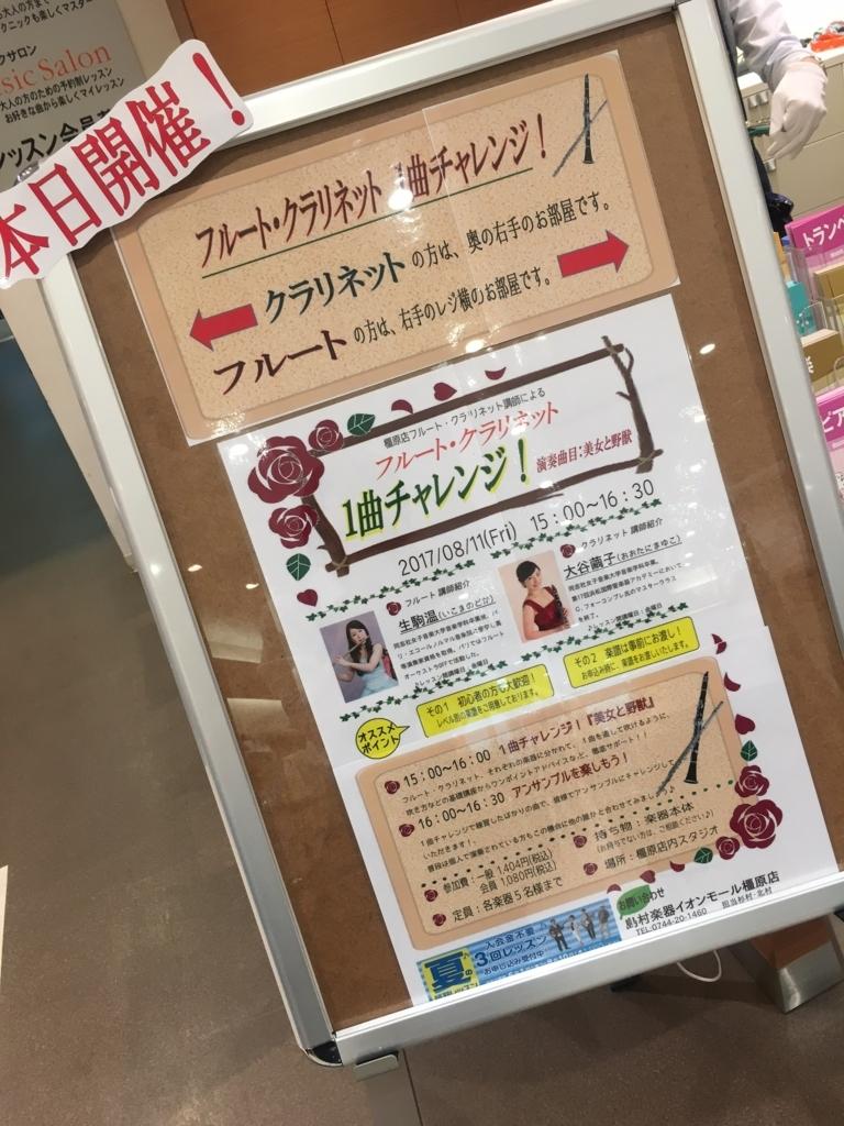 f:id:shima_c_kashihara:20170819170624j:plain