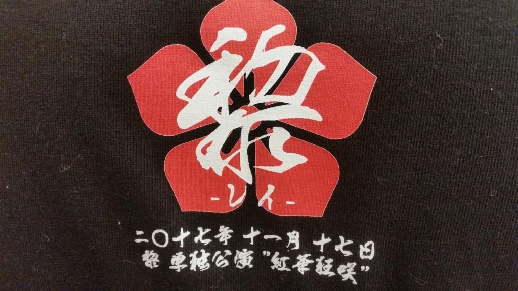 f:id:shima_c_kashihara:20171116204142j:plain