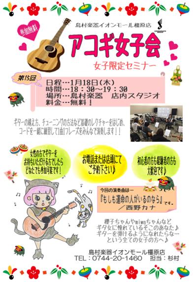 f:id:shima_c_kashihara:20171225112852p:plain