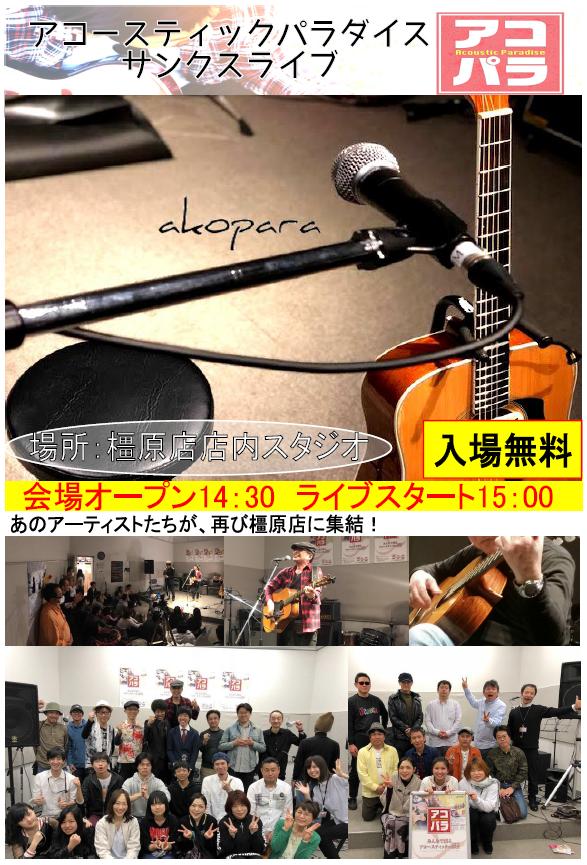 f:id:shima_c_kashihara:20180501185754p:plain