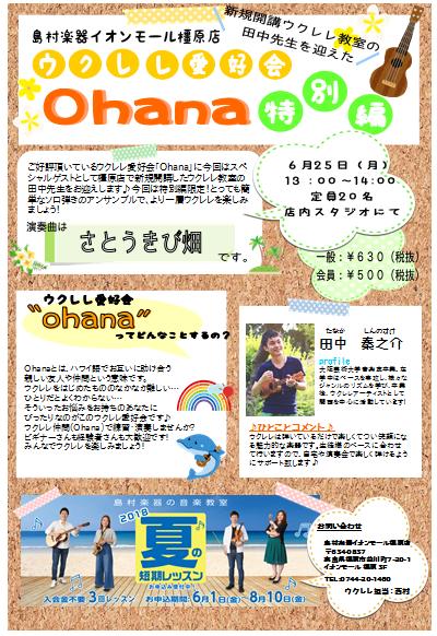 f:id:shima_c_kashihara:20180606174300p:plain