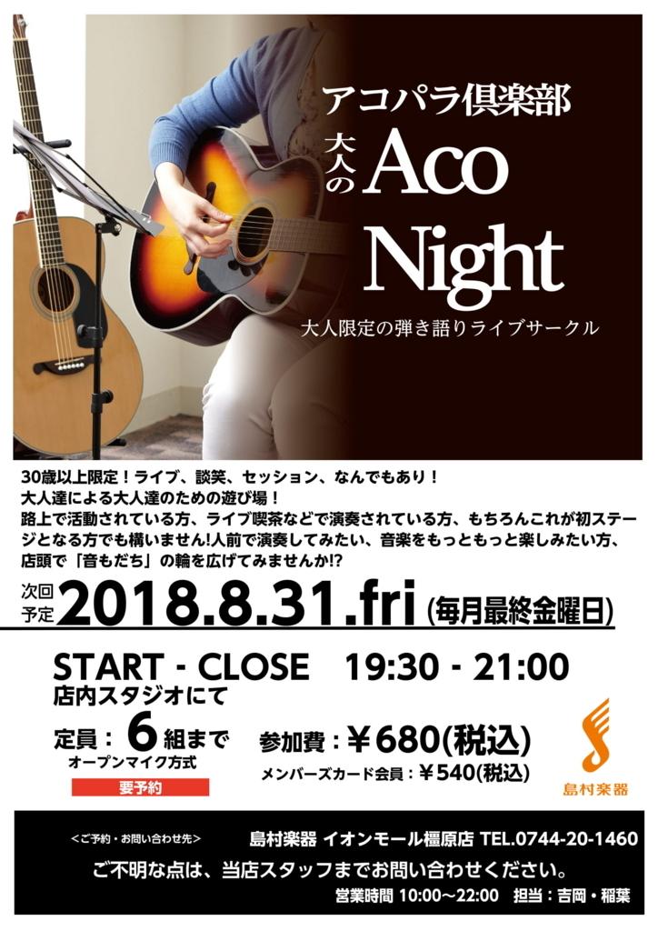 f:id:shima_c_kashihara:20180729182518j:plain