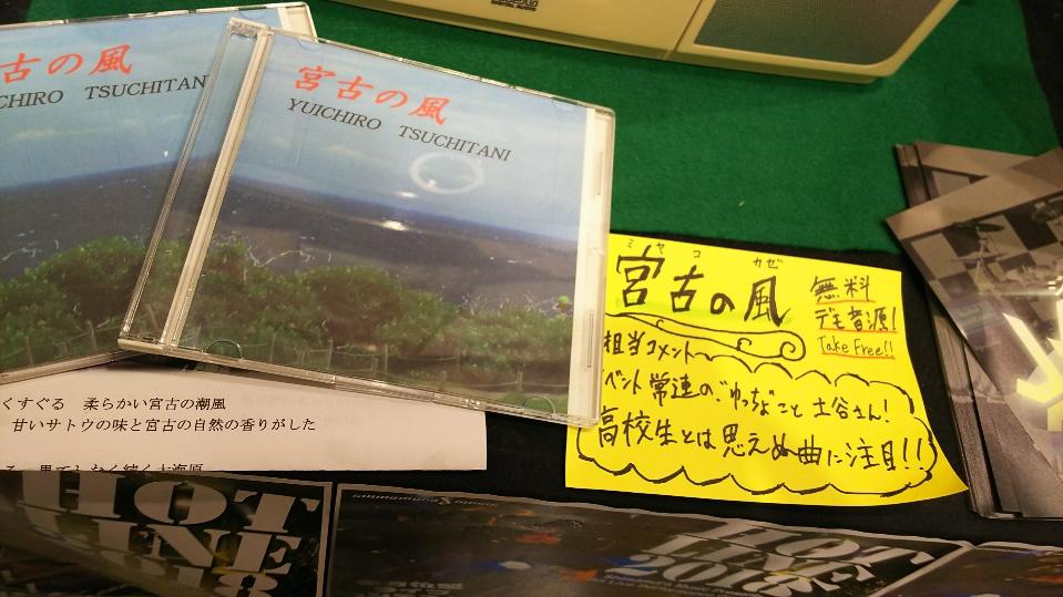 f:id:shima_c_kashihara:20180803204953j:plain