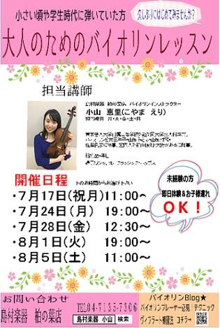 f:id:shima_c_kashiwa-h:20170716084016j:plain