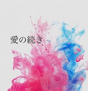 f:id:shima_c_kashiwa-h:20180510191841j:plain