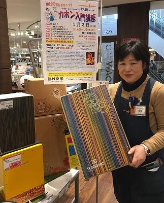 f:id:shima_c_kasukabe:20170510104352j:plain