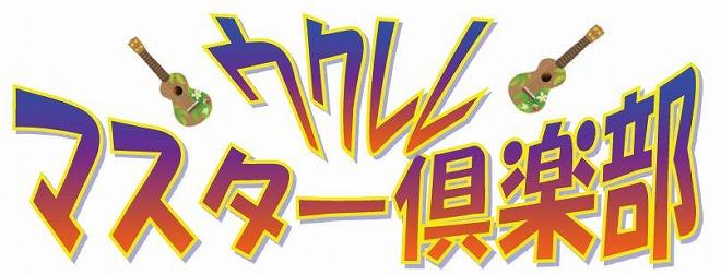f:id:shima_c_kasukabe:20170527150206j:plain