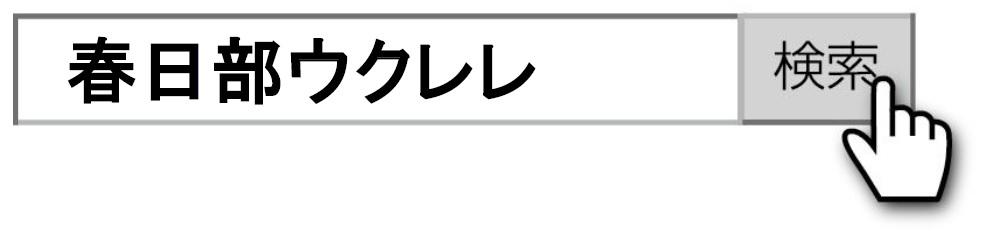 f:id:shima_c_kasukabe:20170527150604j:plain