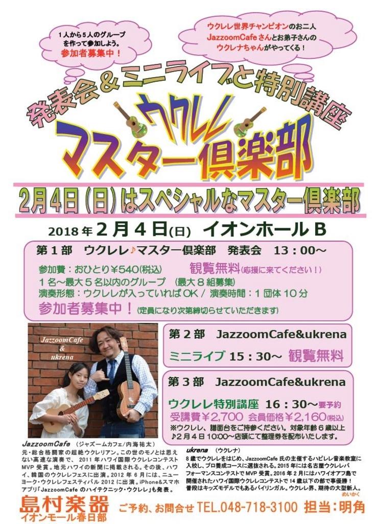 f:id:shima_c_kasukabe:20180112140521j:plain