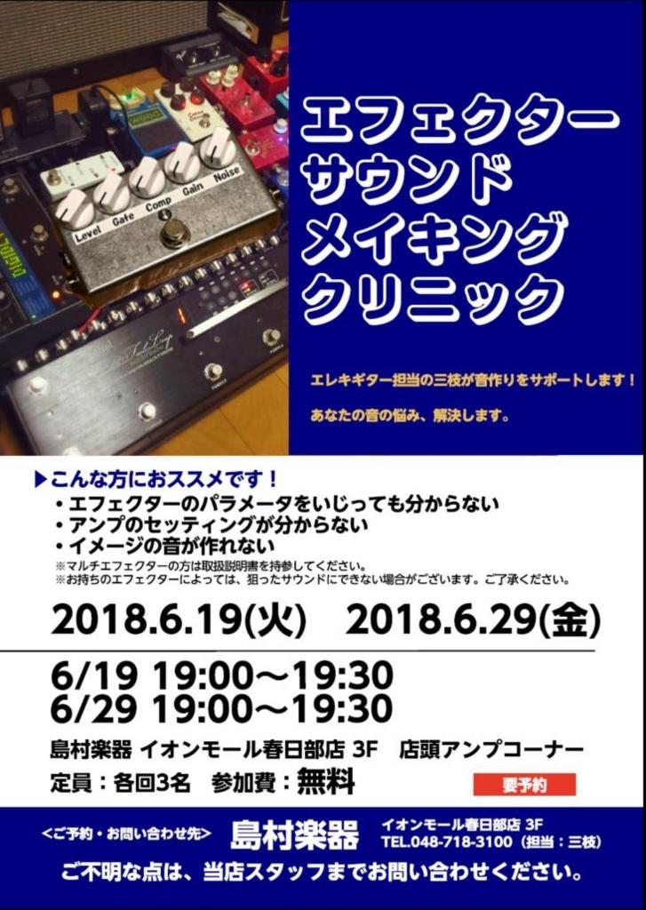 f:id:shima_c_kasukabe:20180604194447j:plain