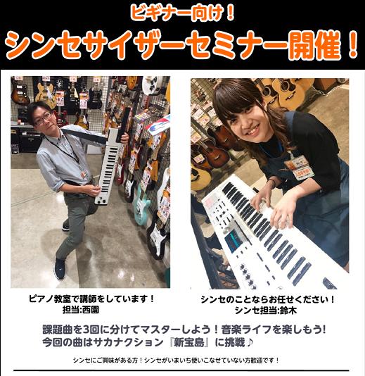 f:id:shima_c_kasukabe:20180701180216p:plain