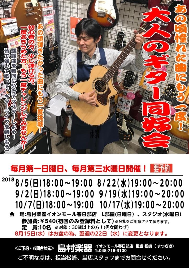 f:id:shima_c_kasukabe:20180803173324j:plain