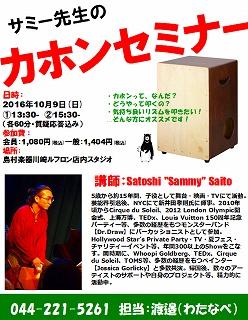 f:id:shima_c_kawasaki:20160903150740j:plain