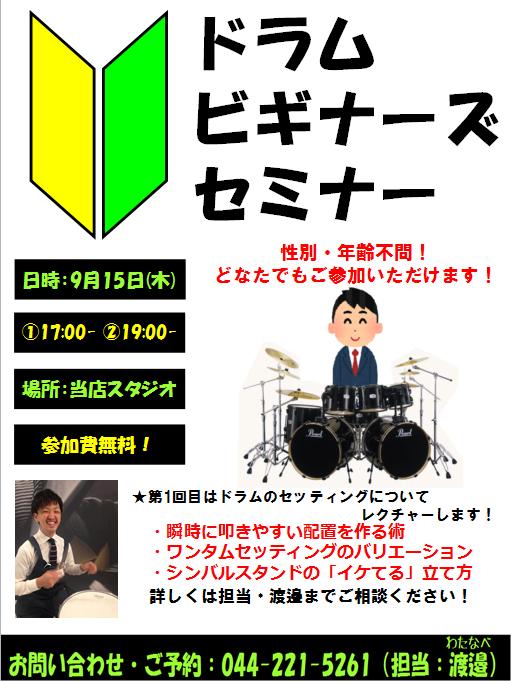 f:id:shima_c_kawasaki:20160904102703p:plain