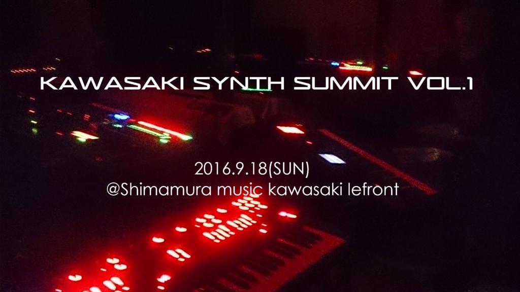 f:id:shima_c_kawasaki:20160915211627j:plain