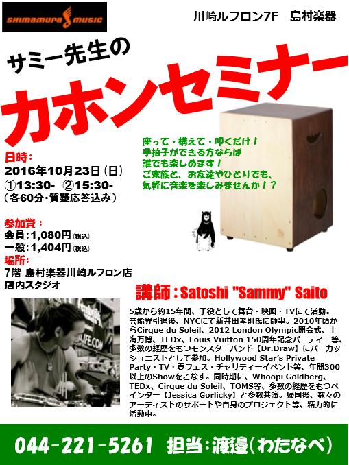 f:id:shima_c_kawasaki:20161008160343p:plain