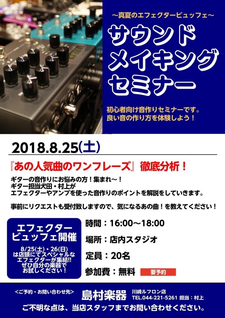 f:id:shima_c_kawasaki:20180811195700j:plain