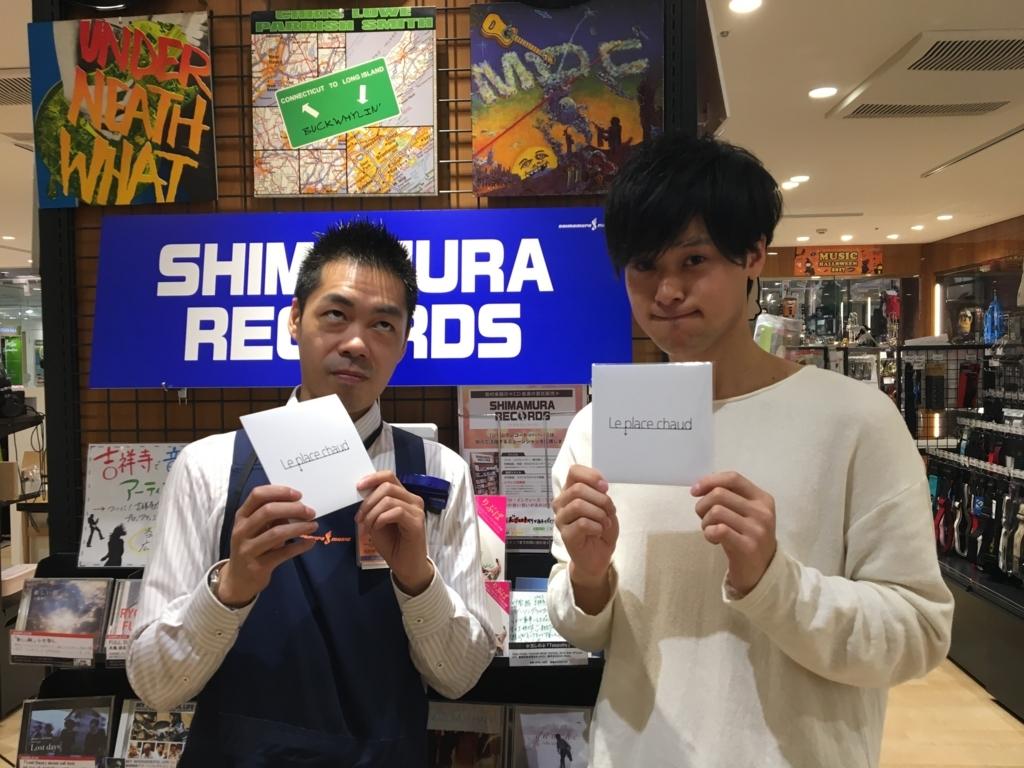 f:id:shima_c_kichijoji:20171006200504j:plain