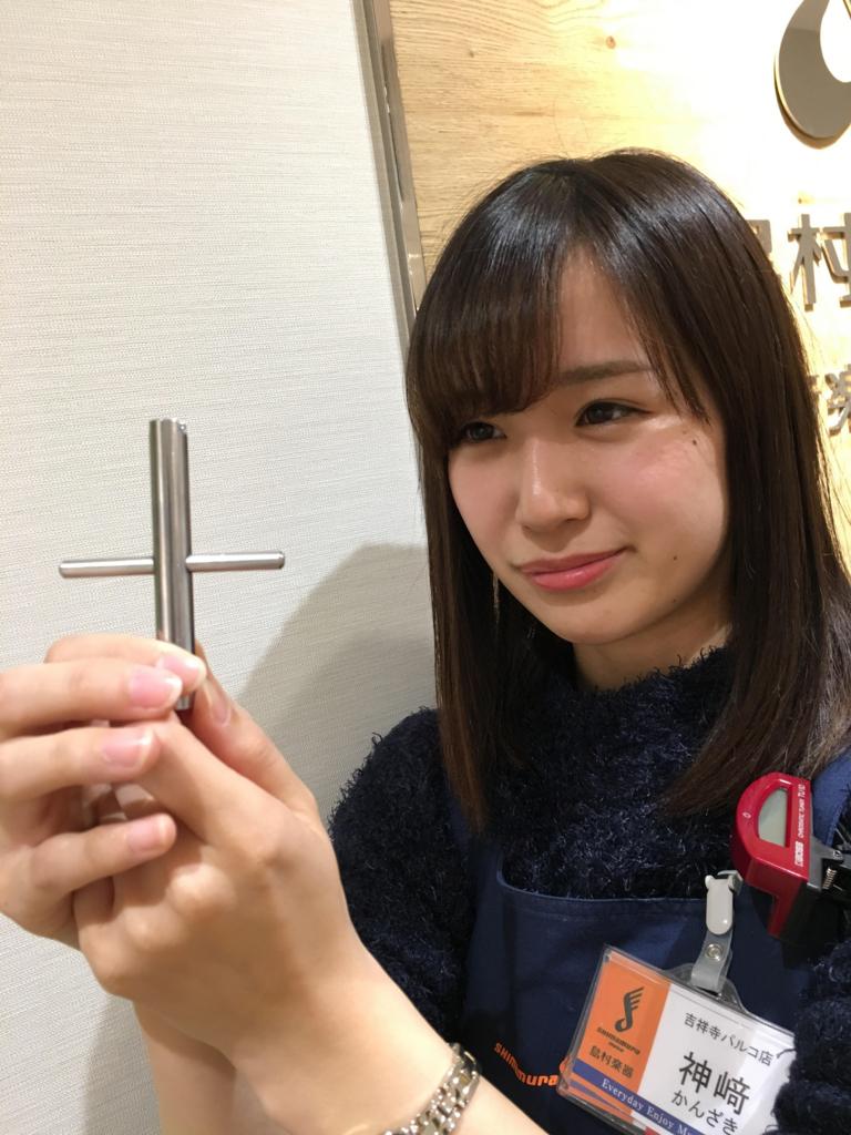 f:id:shima_c_kichijoji:20180216200002j:plain