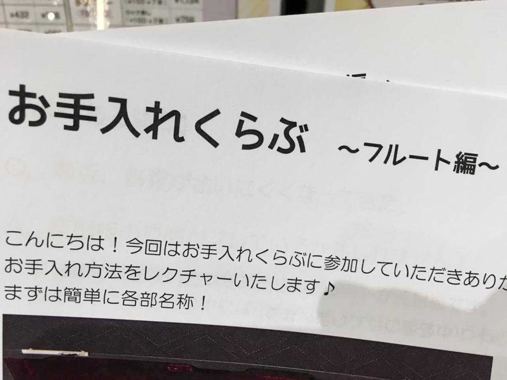 f:id:shima_c_kichijoji:20180326202232j:plain