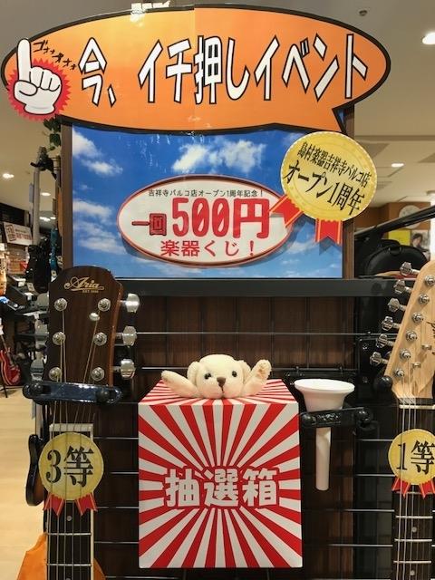 f:id:shima_c_kichijoji:20180426210215j:plain