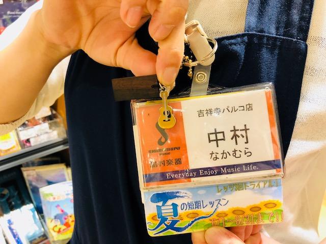 f:id:shima_c_kichijoji:20180607181128j:plain