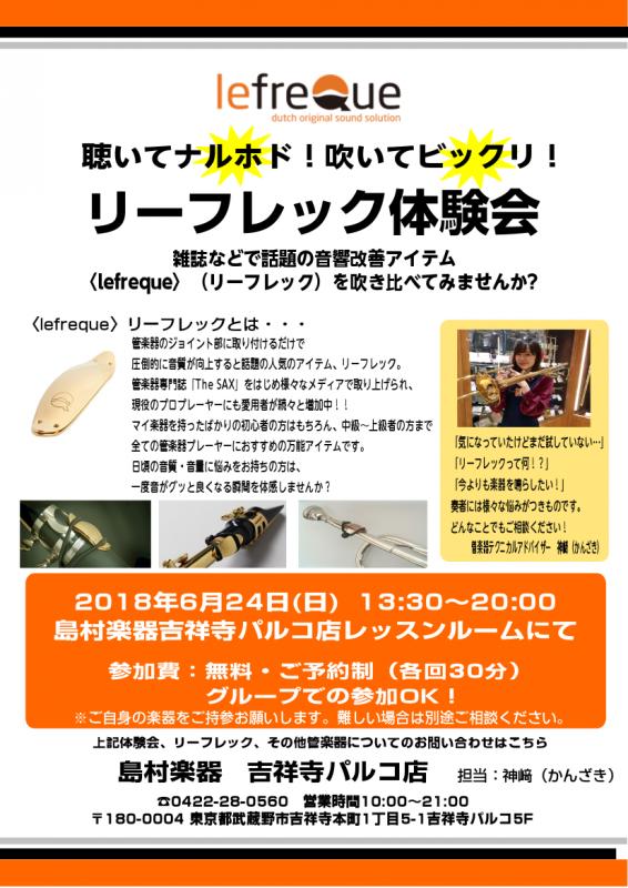 f:id:shima_c_kichijoji:20180609171645p:plain