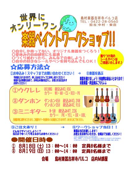 f:id:shima_c_kichijoji:20180619163107p:plain