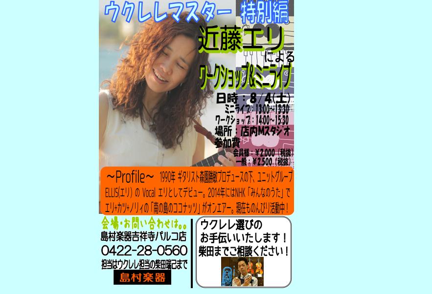 f:id:shima_c_kichijoji:20180726124258p:plain