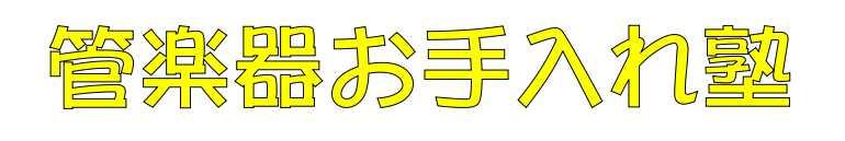 f:id:shima_c_kinshicho:20170404183606j:plain