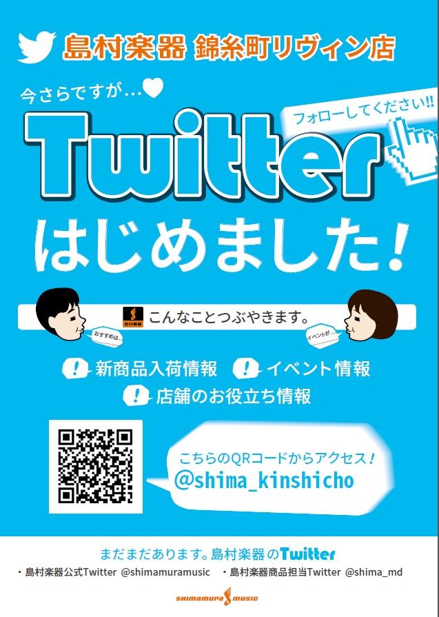 f:id:shima_c_kinshicho:20170801182022j:plain